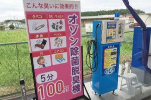 【都道府県別】オゾン消臭・脱臭サービスを行なっている全国のガソリンスタンドやカーメンテナンスショップ