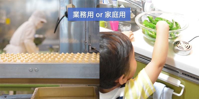 オゾン水生成器の正しい選び方その①〜業務用 or 家庭用