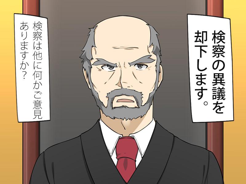 裁判官「検察の異議を却下します」