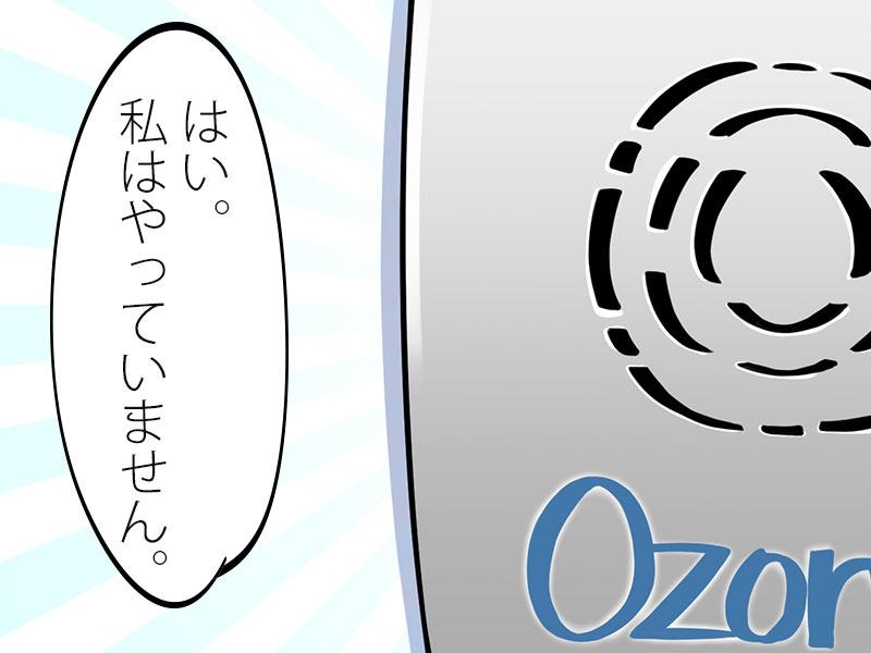 オゾン発生器「はい。私はやっていません」」