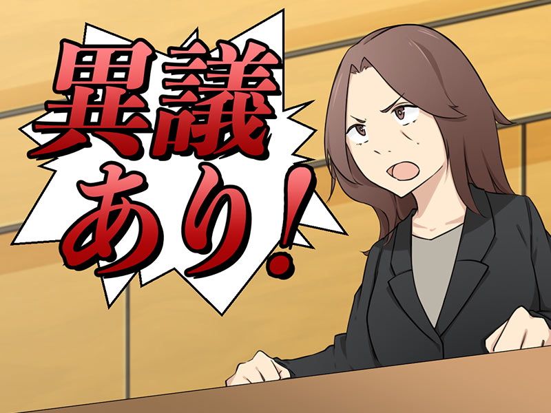 検察官「異議あり!」