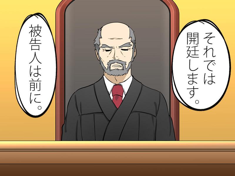 裁判長「それではオゾン裁判開廷します」