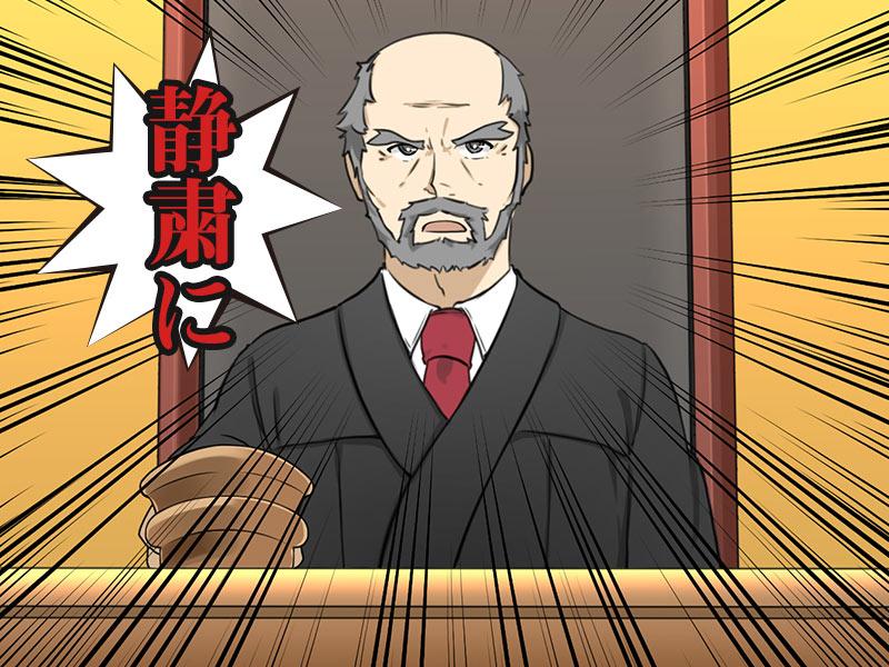 裁判長「静粛に!」