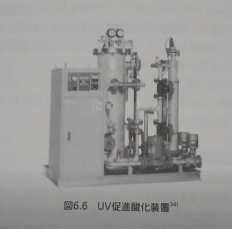 オゾン処理水槽(装置の例)