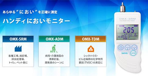 においモニターOMX-ADM