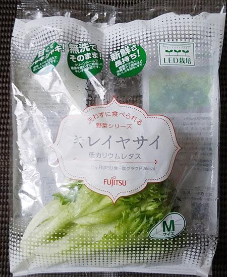オゾン設備導入の野菜プラントで作られた低カリウムレタスを食べてみた