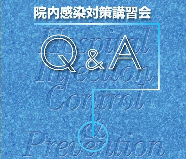 「日本感染症学会の院内感染対策講習会Q&A」を超平易に解説