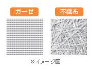 ガーゼタイプと不織布タイプ