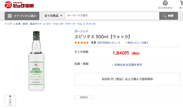 消毒液代わりに人気が高いアルコール度数96%のスピリタス
