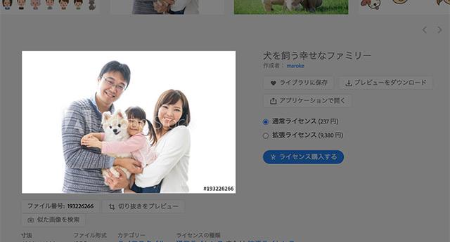 ストックフォトの画像が「お客様の声」に使用されているという規約違反