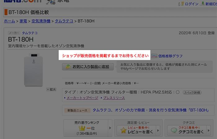 価格.comには2020年6月10に登録されている
