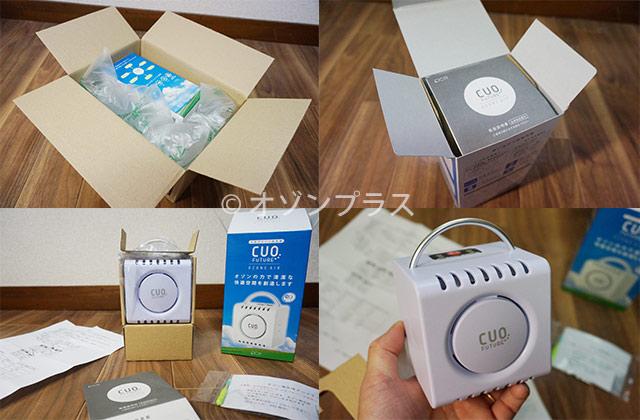 【徹底調査】家庭用オゾン発生器「クオフューチャー(CUF-4)」を買ってみた