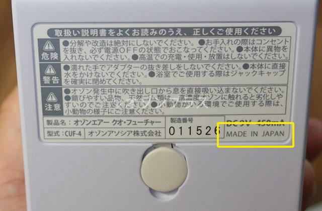 本体は「MADE IN JAPAN」の表記