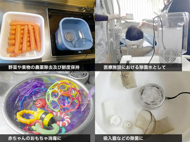 オゾン水の生成器を使う