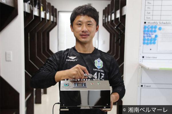湘南ベルマーレに導入されている業務用オゾン発生器「オゾンクラスター1400」