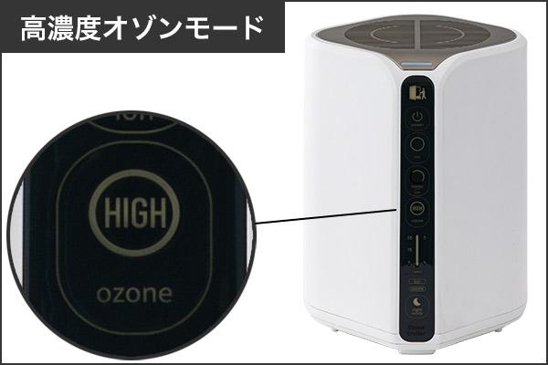 高濃度オゾンモード