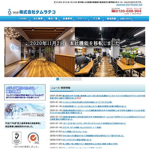 オゾン機器業界トップの「タムラテコ」
